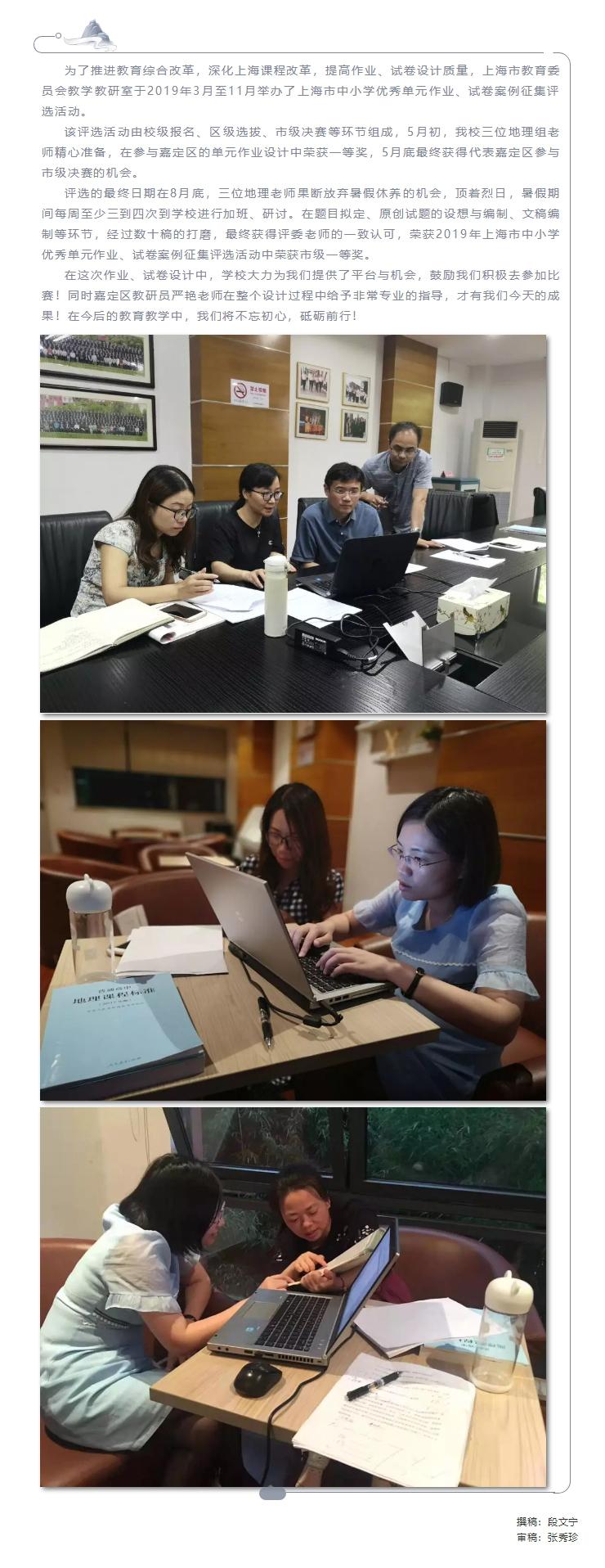 我校地理组在2019年上海市中小学优秀单元作业、试卷案例征集评选活动中荣获市级一等奖_20191102192928.jpg