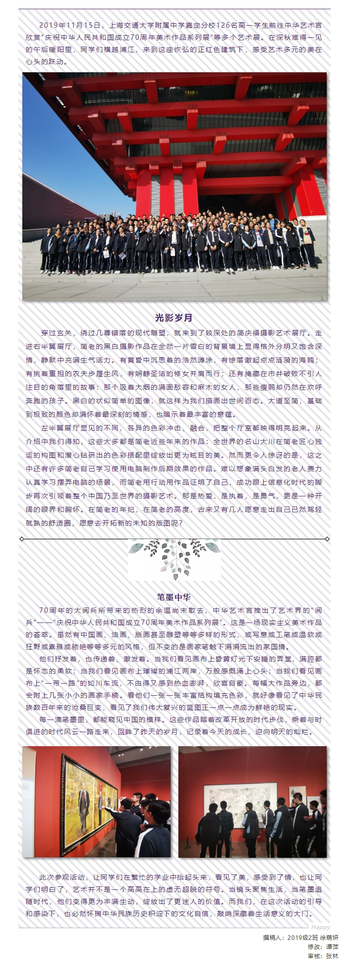 """新時代﹒中國夢——記2019級學生參觀""""慶祝中華人民共和國成立70周年美術作品系列展""""_20191120221310.jpg"""