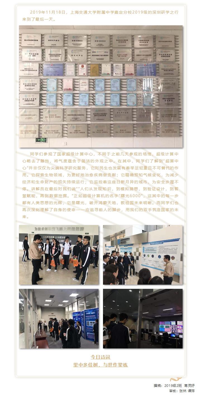 里中多佳樹,與世作梁棟——記2019級深圳研學(四)_20191120221305.jpg