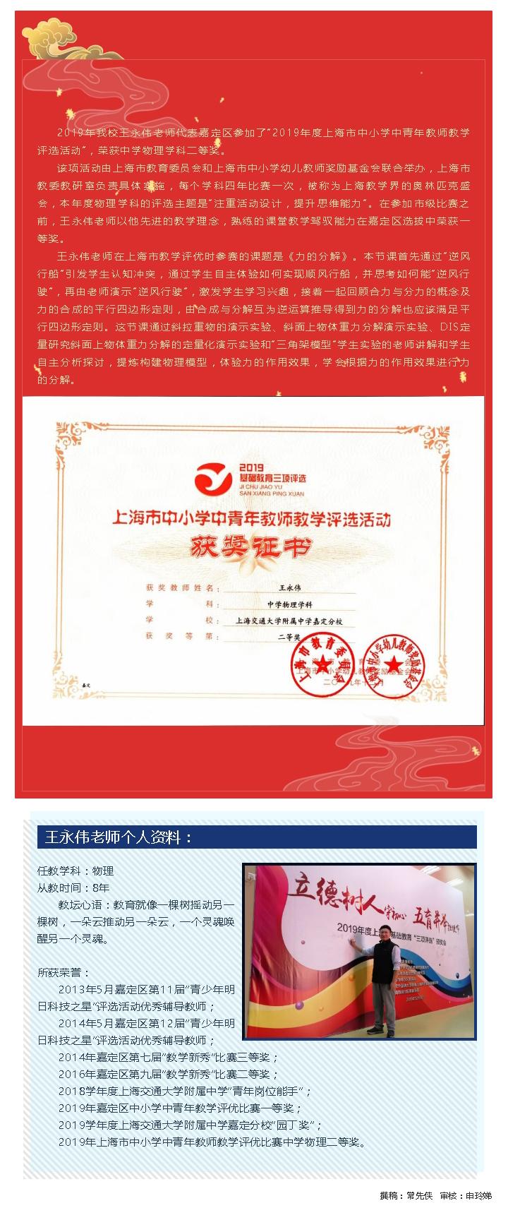 我校王永伟老师荣获2019年度上海市中小学中青年教师教学评优比赛二等奖_20200102103956.jpg