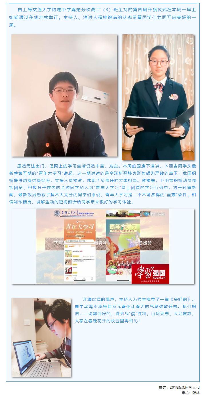 上海交大附中嘉定分校举行第四周升旗仪式_20200327161705.jpg