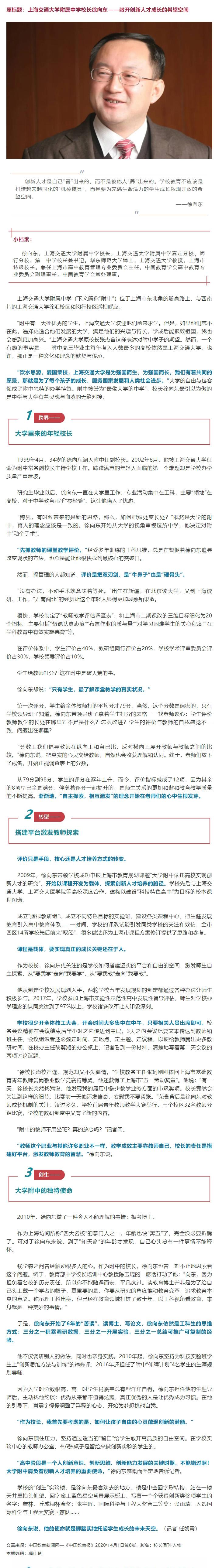 上海交大附中校长徐向东:敞开创新人才成长的希望空间_20200401125409.jpg