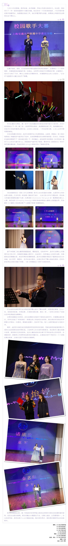 """歌如光华——记2020学年""""云谷杯""""校园歌手大赛总决赛_20201111083805.jpg"""