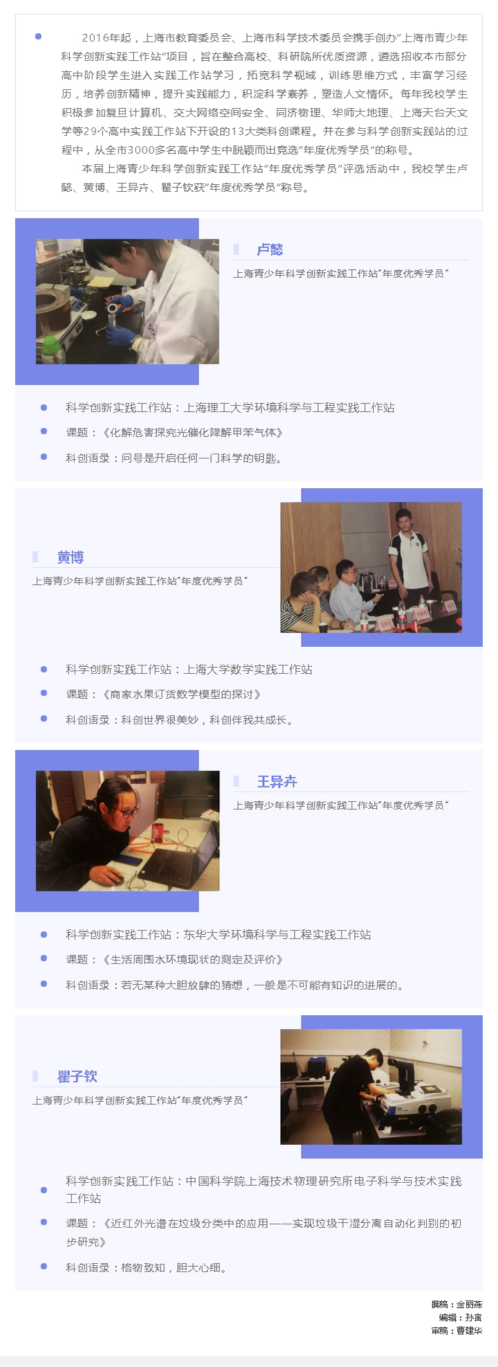 """心有所信,方能行远——我校学生获上海青少年科学创新实践工作站""""年度优秀学员""""称号_20201113090555.jpg"""